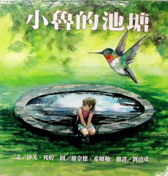 【生死教育繪本系列11】《小魯的池塘》