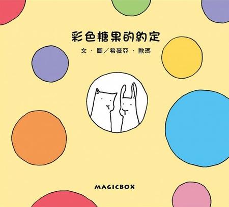 【生死教育繪本系列13】《彩色糖果的約定》