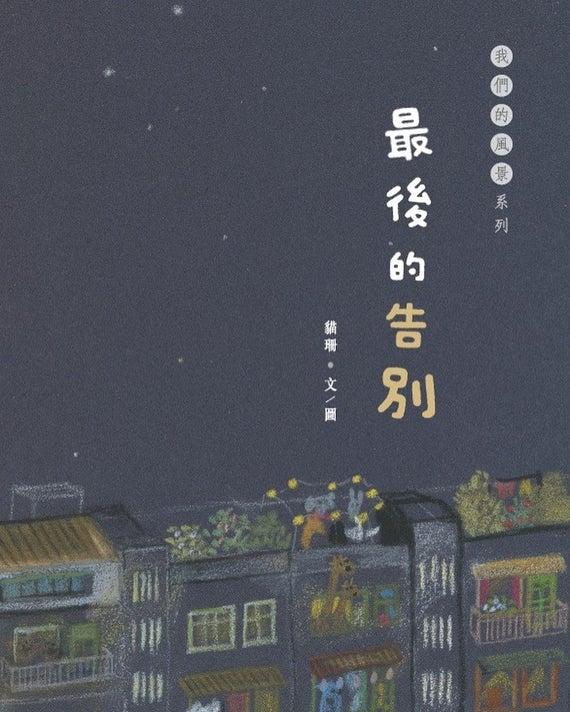 【生死教育繪本系列14】《最後的告別》