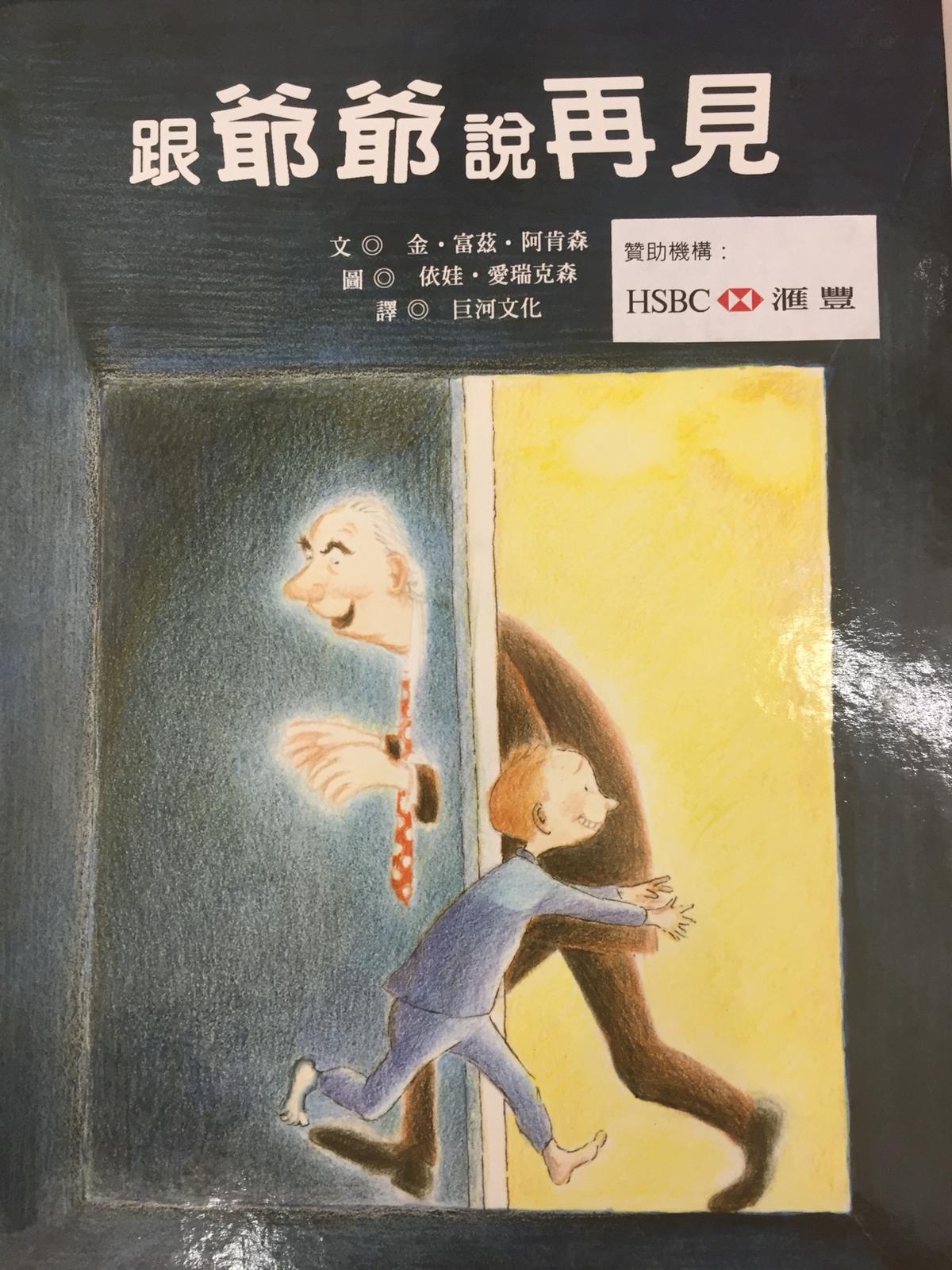 【生死教育繪本系列10】《跟爺爺說再見》